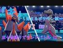 【ポケモン剣盾】「キ」から始まるランクバトル 12 【ギガイアス】
