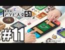 【実況】世界にあるアソビを遊んでいく #11【世界のアソビ大全51】