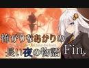 【Bloodborne】怖がりなあかりの長い夜の物語 #Fin.【VOICEROID実況】