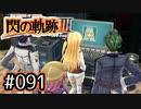 #091 軌跡好きの【閃の軌跡Ⅲ】実況だよ