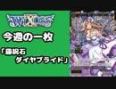 【WIXOSS】今週の一枚「羅祝石 ダイヤブライド」#44