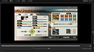 [プレイ動画] 戦国無双4の野田福島の戦いをこずえでプレイ