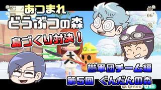 あつまれどうぶつの森 島比べ対決 鬱軍団チーム編 #05