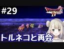 #29【DQ4】ドラゴンクエスト4で癒される!!トルネコと再会!【女性実況】