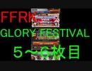 【FFRK】GLORY FESTIVAL装備召喚チケ5~6枚目&属性チケ