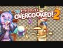 【Over Cooked2】ささら3分間(もあれば大変な事になる)クッキング その2 【VOICEROID実況】