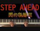 「STEP AHEAD」:閃の軌跡III on Piano