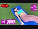⑪【2020年最新✨】グラビアアイドル✨佐藤望美❣️のぞみん❤️筋トレ✨足の太陰脾経✨