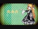 黒柚式 アリスリゼラ で『ネコミミアーカイブ(MAO式PVキット)』