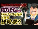 [デッドバイデイライト] VOICEROID2桜乃そらボイスと立ち絵で静岡祭り9回目 [VOICEROID]