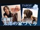【前編】TAROU WORLD~太郎のお家づくり
