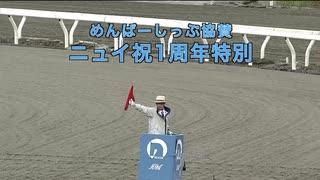 【高知競馬】ニュイ祝1周年特別【にじさんじ】