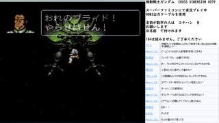 機動戦士ガンダム CROSS DIMENTION 0079 実況プレイ part7
