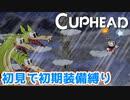 【Cuphead】#6 アトミック城第三の刺客