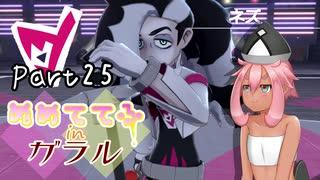 【ポケモン剣盾】ぬめててふinガラル Part25【ゆっくり実況プレイ】