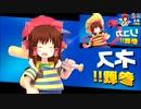 Re:ネスとリュカが勝利する神社.sp