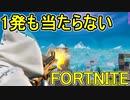 SwitchからPS4に移行した人のフォートナイト実況プレイPart24【FORTNITE】