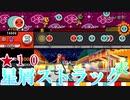 【ゆっくり実況】フルコンチャレンジPart3星屑ストラック表 ※得意曲