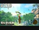 【実況】#119:ゼルダの伝説 ブレスオブザワイルド 初見実況プレイ