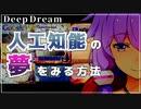 【DeepDream】人工知能が夢を見る方法