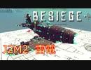 【Besiege】雷電(Surface版)