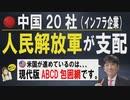【教えて!ワタナベさん】米国が指定した「中国軍管理企業」/ Google・Facebookの海底ケーブルが香港から台湾へ変更 [R2/6/27]