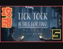 #5【TICK TOCK】思考力よりも努力がものを言う謎解き【まいと&わのや】【協力/謎解き】