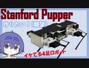 【Stanford Pupper】作りたい!(願望)【CeVIO】