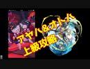 【ドラガリ】アギト叛逆戦 アヤハ&オトハ 上級攻略! 【Dragalia Lost】
