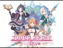 【プリンセスコネクト!Re:Dive】Lost Princess Off Vocal【作業用BGM】