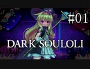 【Little Witch Nobeta】DARK SOULOLI#01【ウナきりヒメミコ】