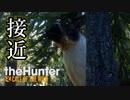 動物カメラマン生活【theHunter Call of the Wild】#3
