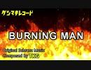 【オリジナルシュランツ曲】BURNING MAN