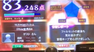 【カラオケで歌ってみた】Official髭男dism/115万キロのフィルム キー -5  ♯40【デニムver.】