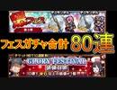 【ffrk】爆フェスとフェス無料ガチャ合わせて80連!新期連発の神引き発生!【ファイナルファンタジーレコードキーパー】