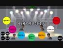 【「45秒」#おうちMIX】あのオタクコールアプリを使って音ゲー感も楽しみながら沸いてみたらこうなった【OtakuMixPlayer】