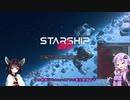 【StarshipEVO】のんびり紹介していくロジック編+α【Voiceroid実況】