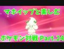 【ポケモン剣盾】マホイップと楽しむポケモン対戦Part.24【シングル:起点作成型】