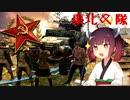 【Company of Heroes 2】東北中隊 5戦目 - ソ連【VOICEROID実況】