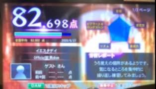 【カラオケで歌ってみた】Official髭男dism/イエスタデイ キー -4  ♯41【デニムver.】