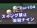 【VOICEROID実況】スイング禁止で甲子園へ【Part04】【栄冠ナイン】(みずと)