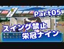 【VOICEROID実況】スイング禁止で甲子園へ【Part05】【栄冠ナイン】(みずと)