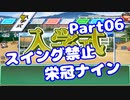【VOICEROID実況】スイング禁止で甲子園へ【Part06】【栄冠ナイン】(みずと)