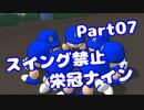 【VOICEROID実況】スイング禁止で甲子園へ【Part07】【栄冠ナイン】(みずと)