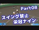 【VOICEROID実況】スイング禁止で甲子園へ【Part08】【栄冠ナイン】(みずと)