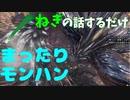 【MHWIB】悉くを滅ぼすネルギガンテ新人ガンランサー―復帰勢によるまったりモンハンワールドアイスボーン