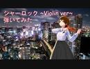 【#37】【日出いろは】シャーロック ~Violin ver~ 【クラシックギターで演奏してみた】