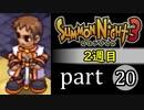【サモンナイト3(2週目)】殲滅のヴァルキリー part20
