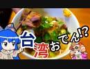 台湾おでんを作りましょう!【依神厨房指南】#2