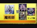 【遊戯王ゆっくり】魔術師マッチ対戦【オルターガイスト/機界騎士/魔救】